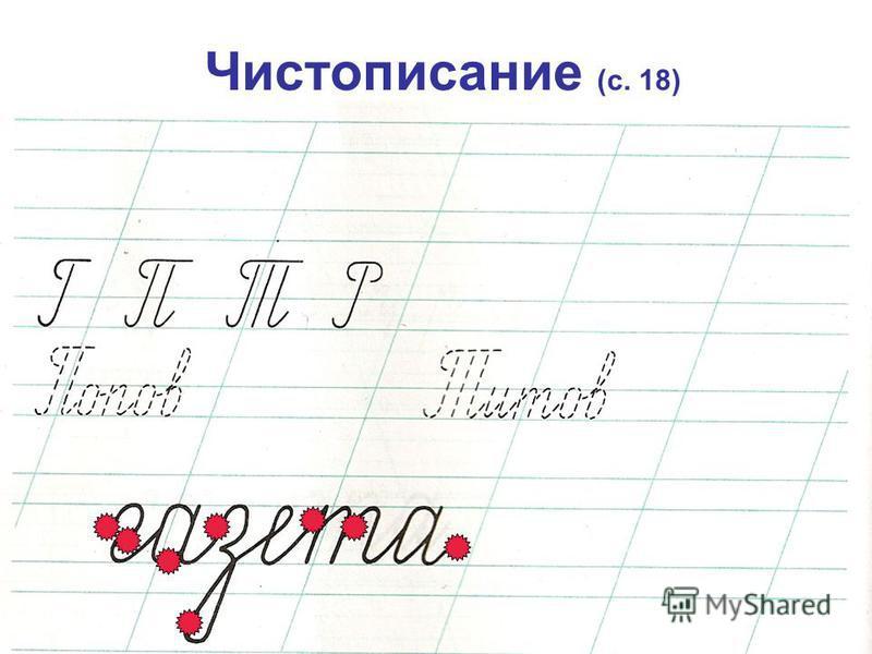 Чистописание (с. 18)
