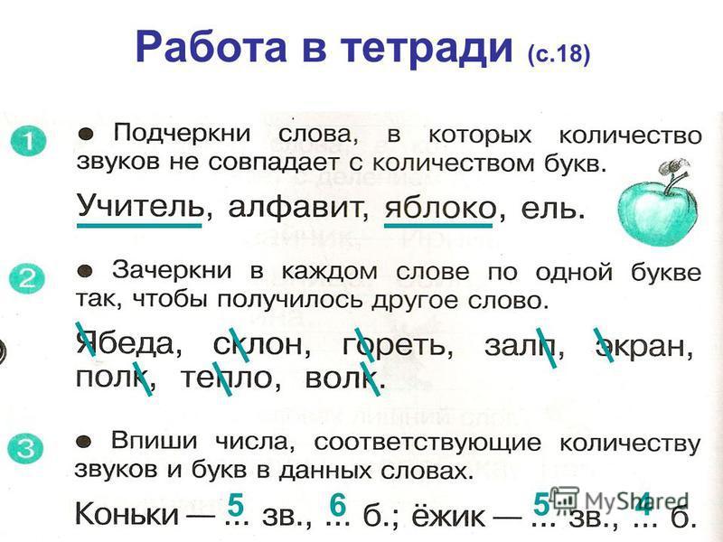 Работа в тетради (с.18) 56 54