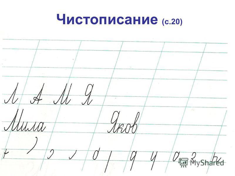 Чистописание (с.20)