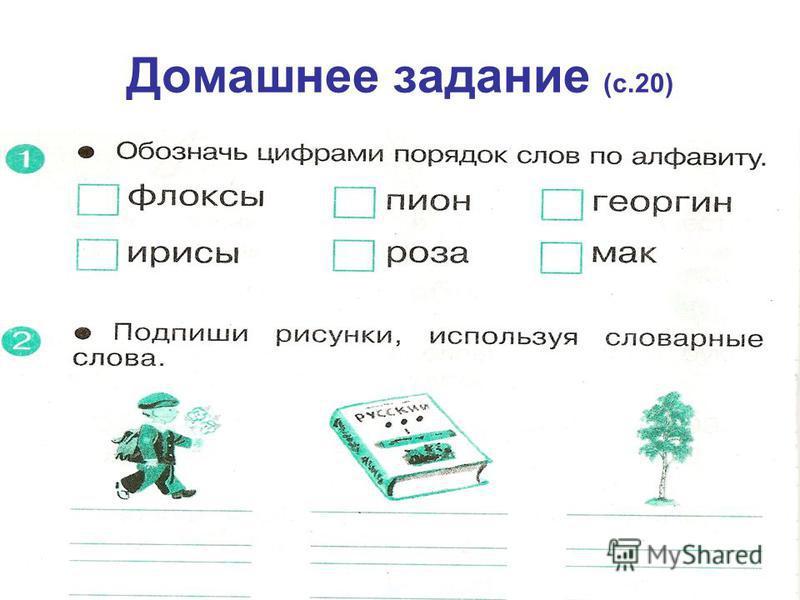 Домашнее задание (с.20)