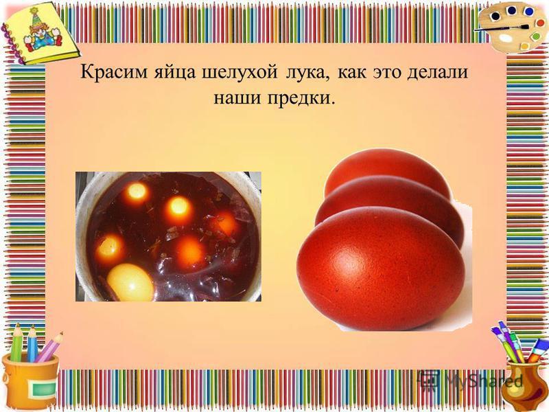 Красим яйца шелухой лука, как это делали наши предки.