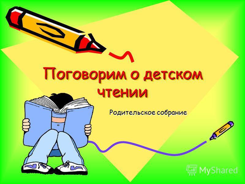 Поговорим о детском чтении Родительское собрание
