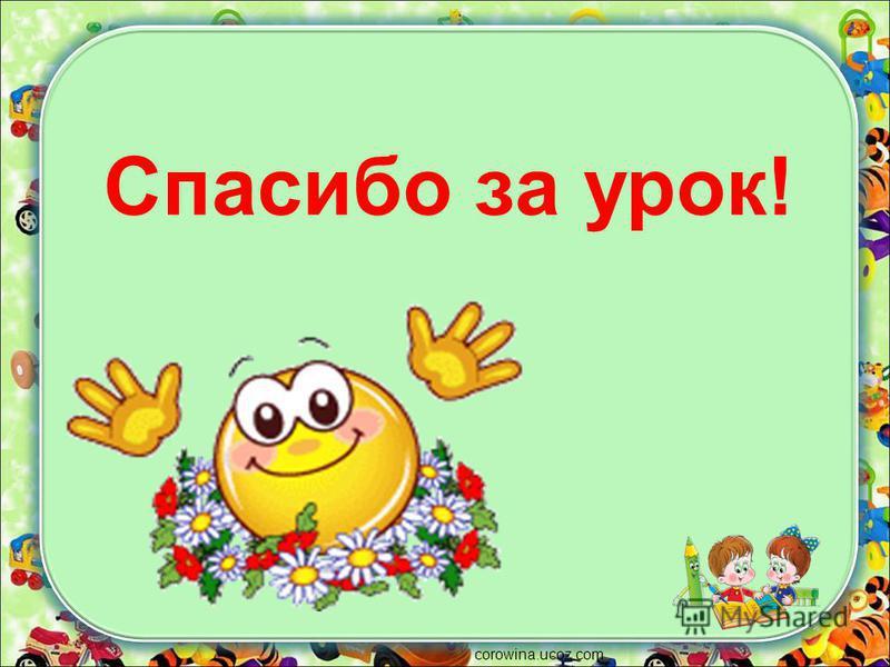 Спасибо за урок! corowina.ucoz.com
