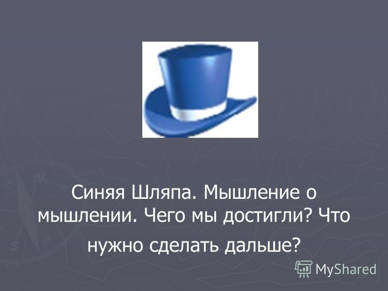 Синяя Шляпа. Мышление о мышлении. Чего мы достигли? Что нужно сделать дальше?