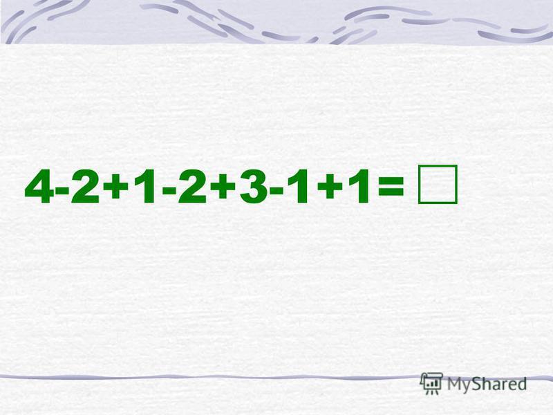 4 1 32 4 От перестановки слагаемых сумма не изменяется. 32 4 1