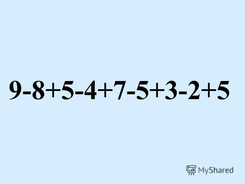 12374568910 11121317141516181920 Натуральный ряд чисел.