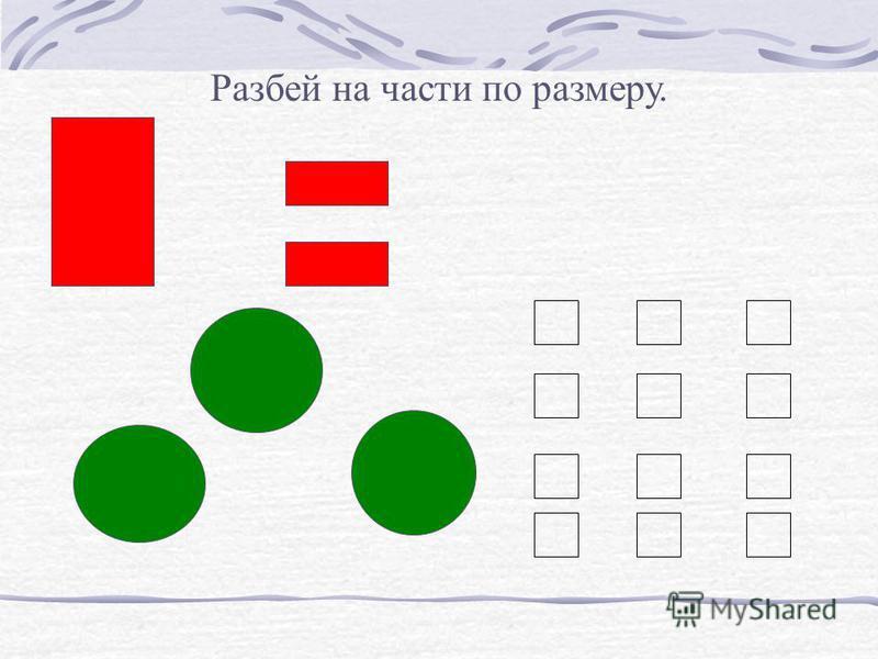 А К М Д Вставь знак в числовые равенства. Объясни своё решение. 6 * 1 = 5 3 * 3 = 6 3 * 2 = 5