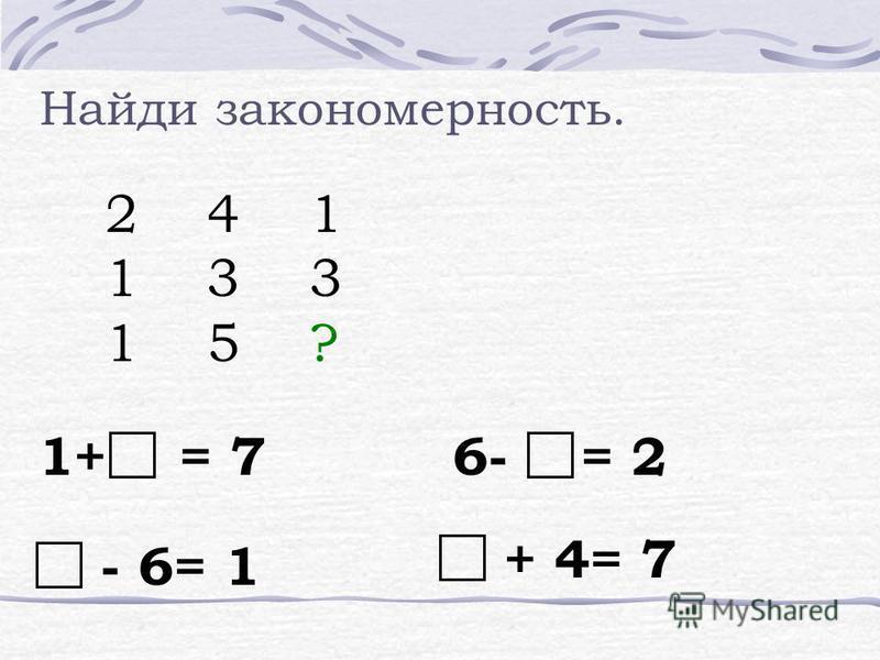 Уменьш.Вычит.Разность 74? 6?3 ?32 1 слаг.2 слаг.сумма 71? 5?7 ?56