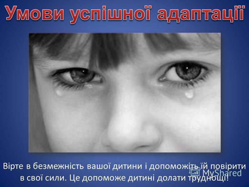 Вірте в безмежність вашої дитини і допоможіть їй повірити в свої сили. Це допоможе дитині долати труднощі!