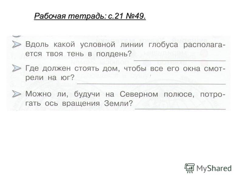 Рабочая тетрадь: с.21 49.