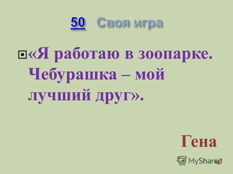 « Меня называют дядей. Я живу в деревне Простоквашино вместе со своими друзьями - животными ». Фёдор