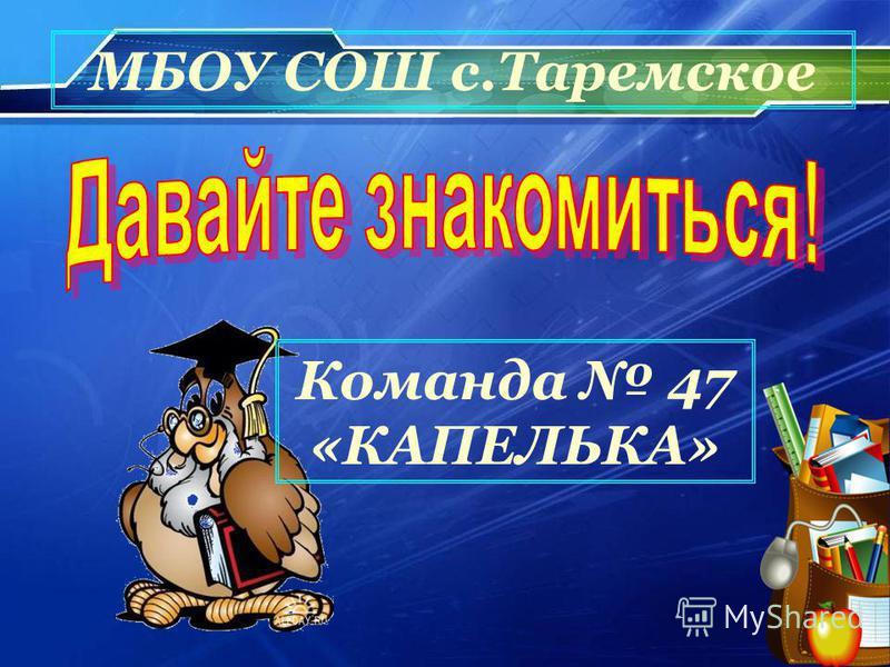 МБОУ СОШ с.Таремское Команда 47 «КАПЕЛЬКА»