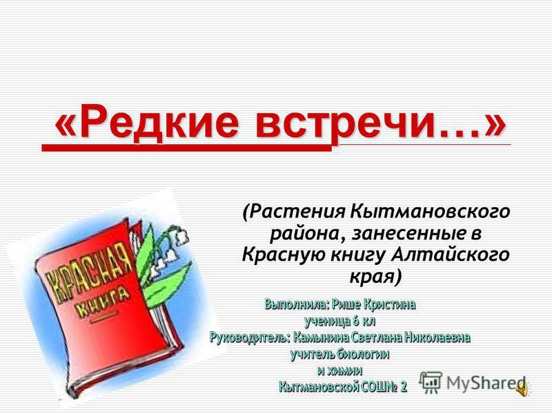 «Редкие встречи…» (Растения Кытмановского района, занесенные в Красную книгу Алтайского края)