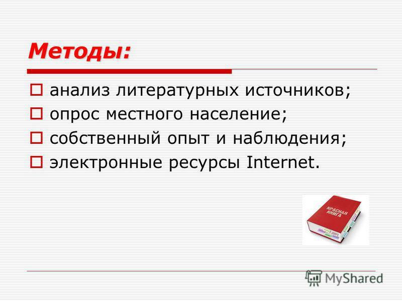 Методы: анализ литературных источников; опрос местного население; собственный опыт и наблюдения; электронные ресурсы Internet.