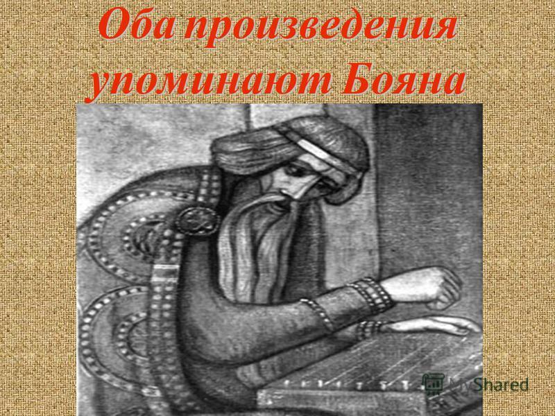 Оба произведения упоминают Бояна