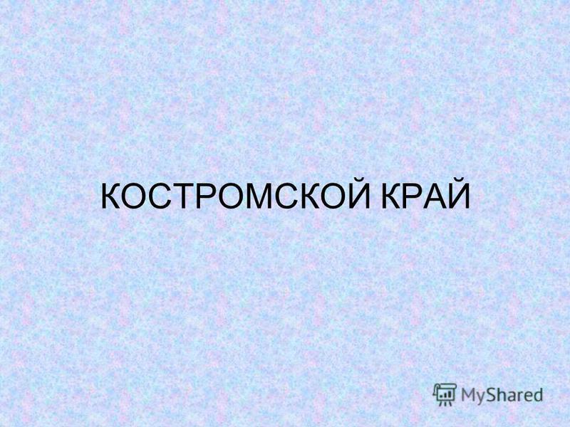 КОСТРОМСКОЙ КРАЙ