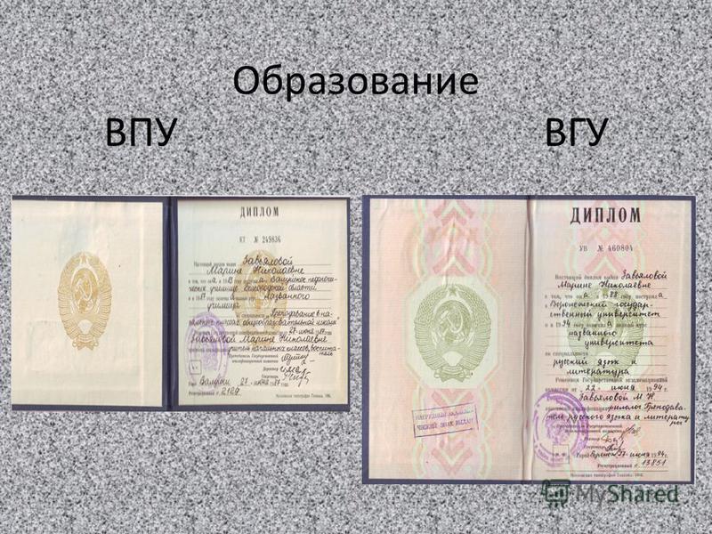 Образование ВПУ ВГУ