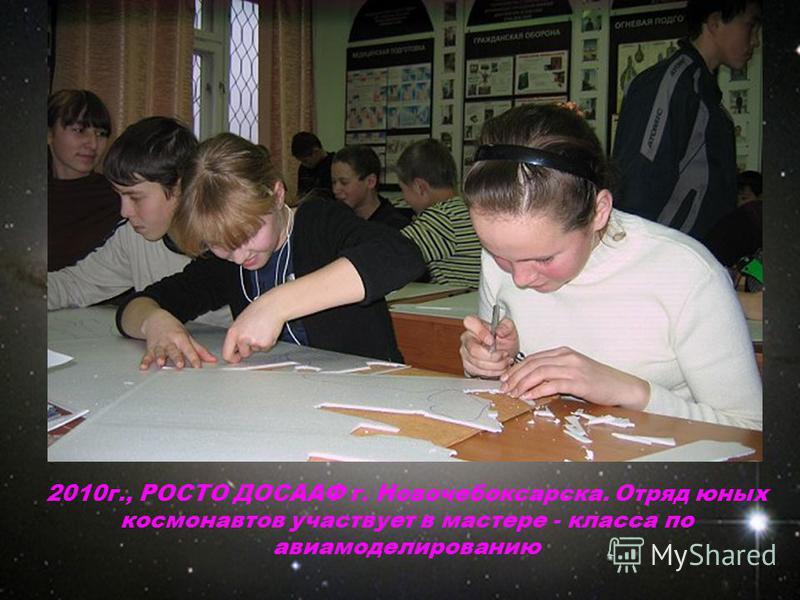 2010 г., РОСТО ДОСААФ г. Новочебоксарска. Отряд юных космонавтов участвует в мастере - класса по авиамоделированию