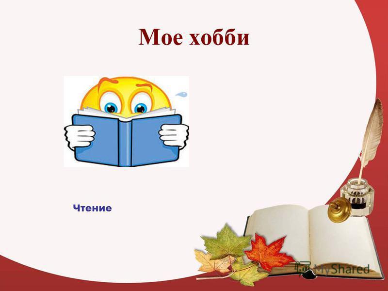 Мое хобби Чтение