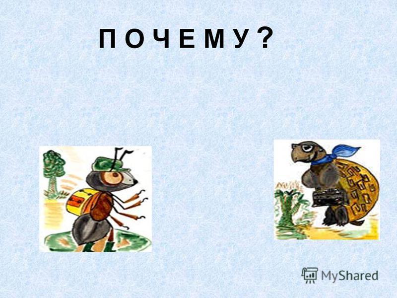 П О Ч Е М У ?