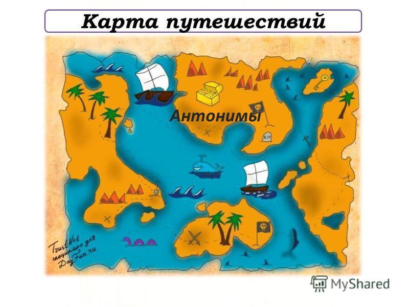 Антонимы Карта путешествий