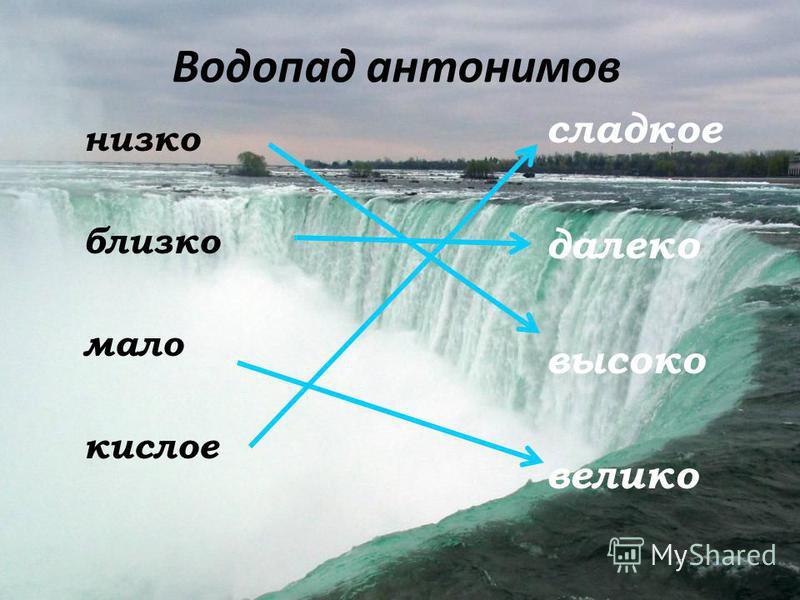 Водопад антонимов низко близко мало кислое сладкое далеко высоко велико
