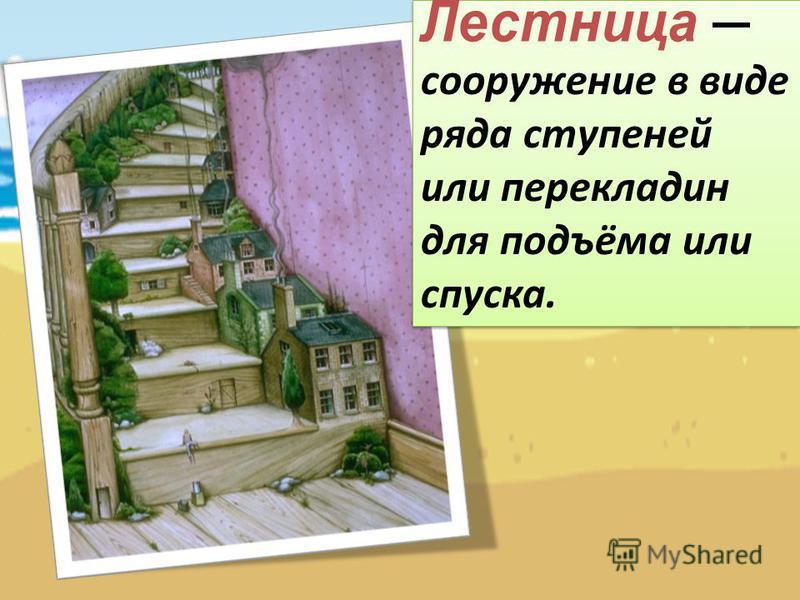 сооружение в виде ряда ступеней или перекладин для подъёма или спуска.