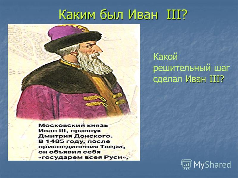 Каким был Иван III? Иван III? Какой решительный шаг сделал Иван III?
