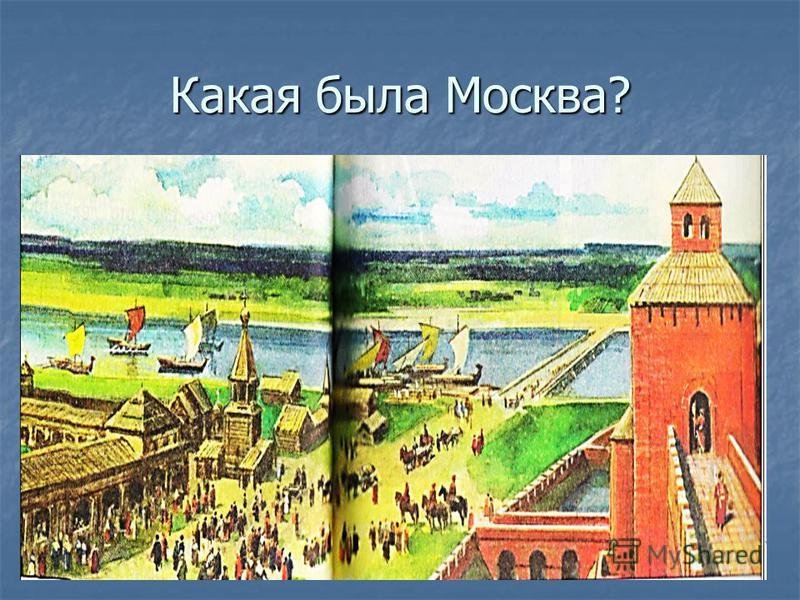 Какая была Москва?