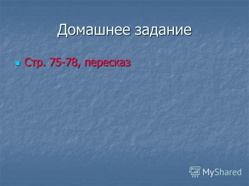 Домашнее задание Стр. 75-78, пересказ Стр. 75-78, пересказ