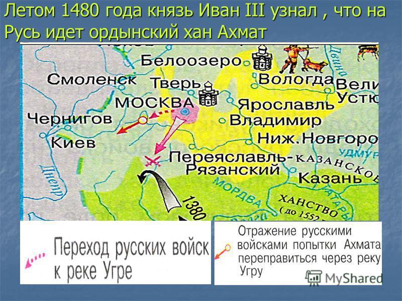 Летом 1480 года князь Иван III узнал, что на Русь идет ордынский хан Ахмат
