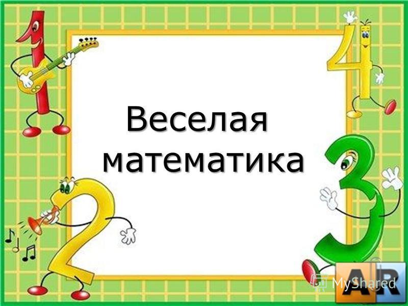 Веселая Веселаяматематика