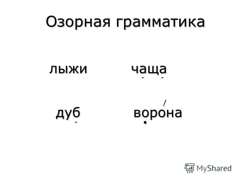 Озорная грамматика лыжи чаща - - дуб ворона -. /