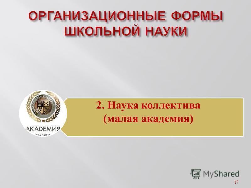 2. Наука коллектива (малая академия) 17