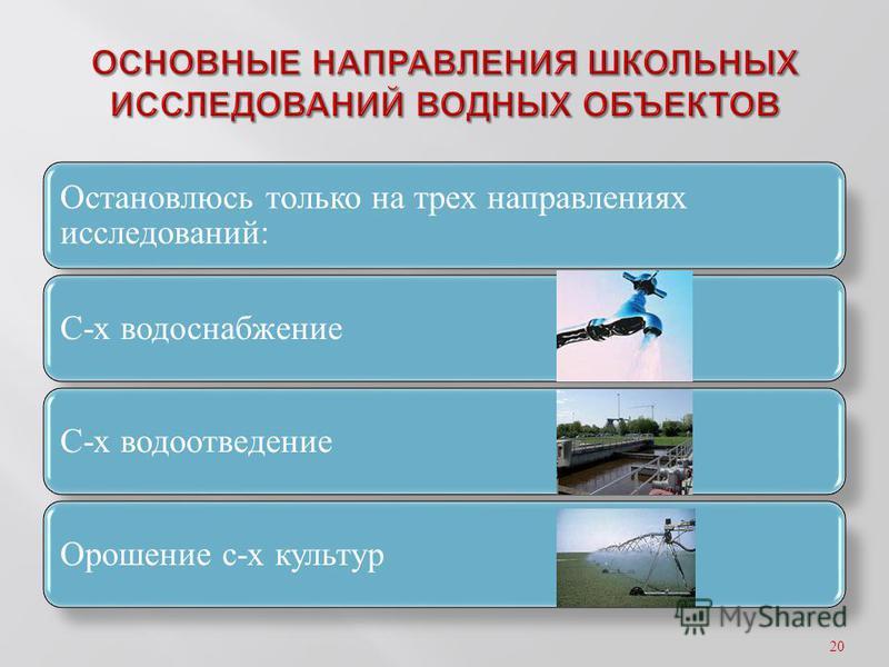Остановлюсь только на трех направлениях исследований: С-х водоснабжениеС-х водоотведение Орошение с-х культур 20