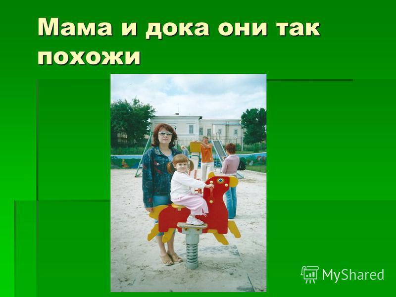 Мама и дока они так похожи