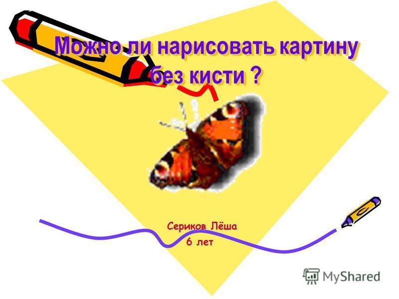 Можно ли нарисовать картину без кисти ? Сериков Лёша Сериков Лёша 6 лет