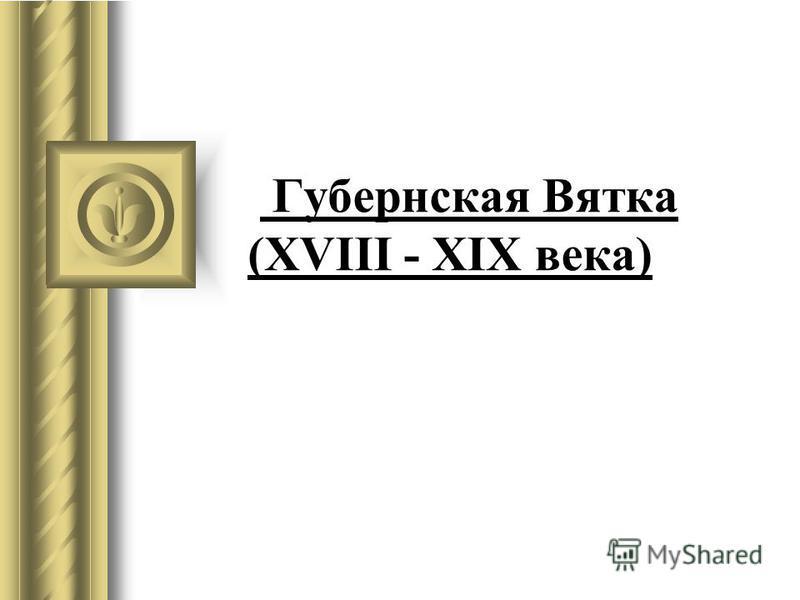 Губернская Вятка (XVIII - XIX века)