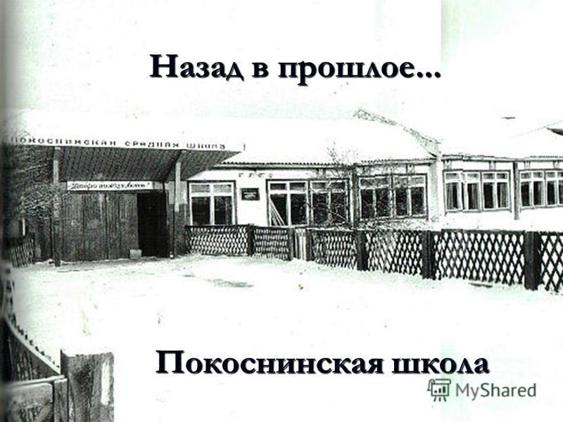 Назад в прошлое... Покоснинская школа