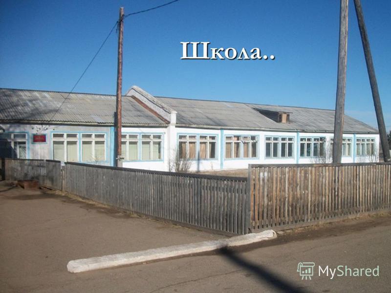 Школа..