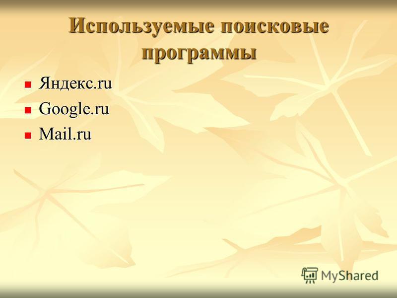 Используемые поисковые программы Яндекс.ru Яндекс.ru Google.ru Google.ru Mail.ru Mail.ru