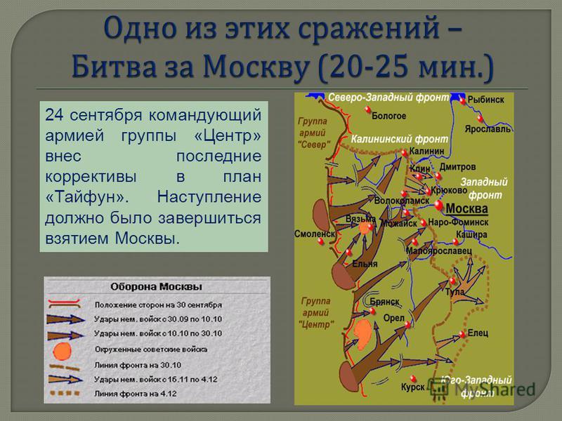 24 сентября командующий армией группы «Центр» внес последние коррективы в план «Тайфун». Наступление должно было завершиться взятием Москвы.