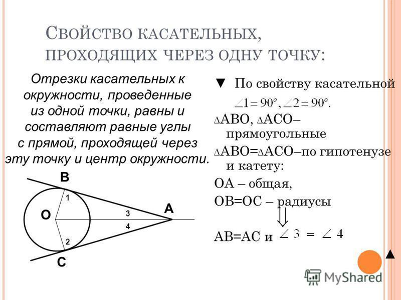 С ВОЙСТВО КАСАТЕЛЬНЫХ, ПРОХОДЯЩИХ ЧЕРЕЗ ОДНУ ТОЧКУ : По свойству касательной АВО, АСО– прямоугольные АВО= АСО–по гипотенузе и катету: ОА – общая, ОВ=ОС – радиусы АВ=АС и О В С А 1 2 3434 Отрезки касательных к окружности, проведенные из одной точки, р
