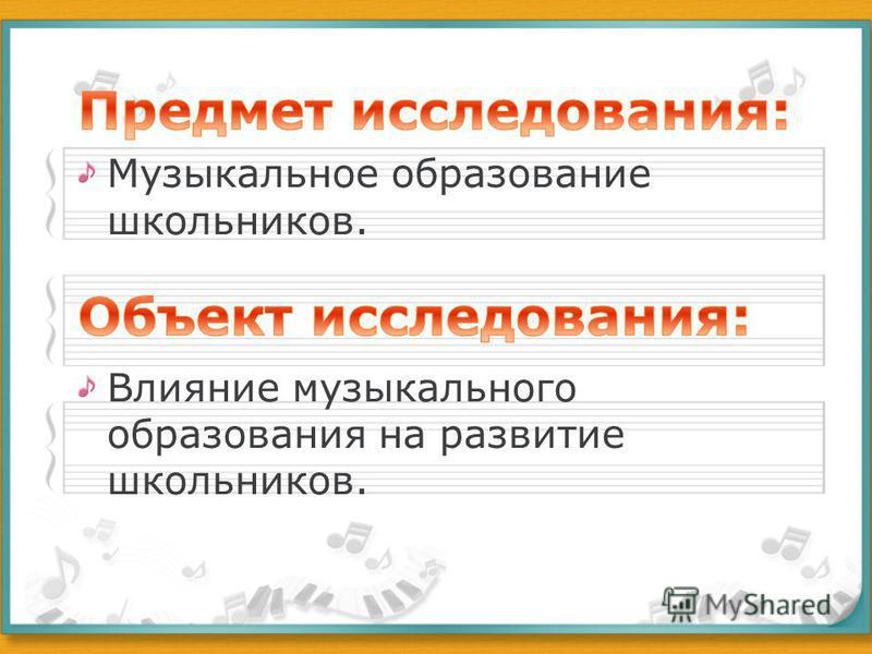 Музыкальное образование школьников. Влияние музыкального образования на развитие школьников.