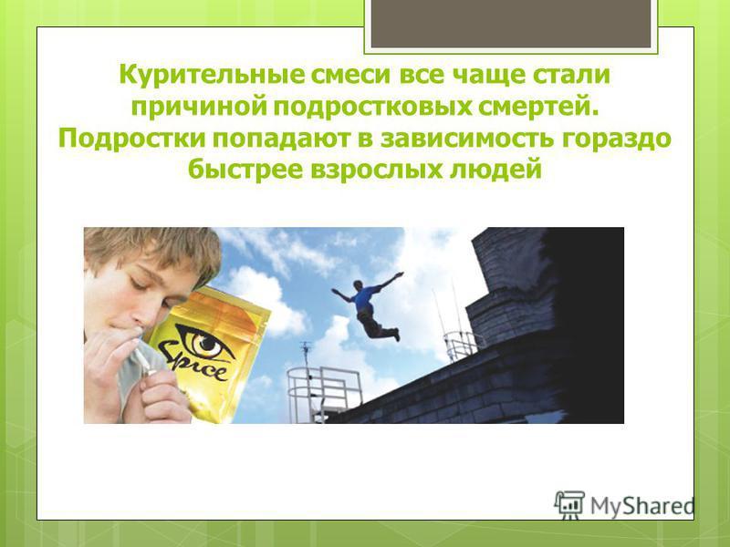 Курительные смеси все чаще стали причиной подростковых смертей. Подростки попадают в зависимость гораздо быстрее взрослых людей
