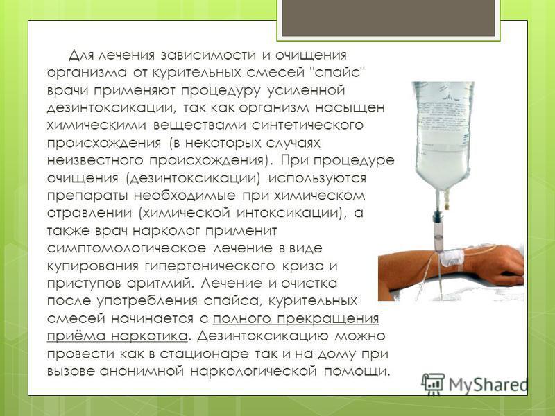 Для лечения зависимости и очищения организма от курительных смесей