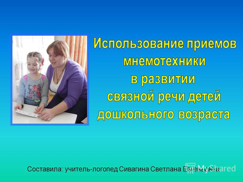 Составила: учитель-логопед Сивагина Светлана Евгеньевна