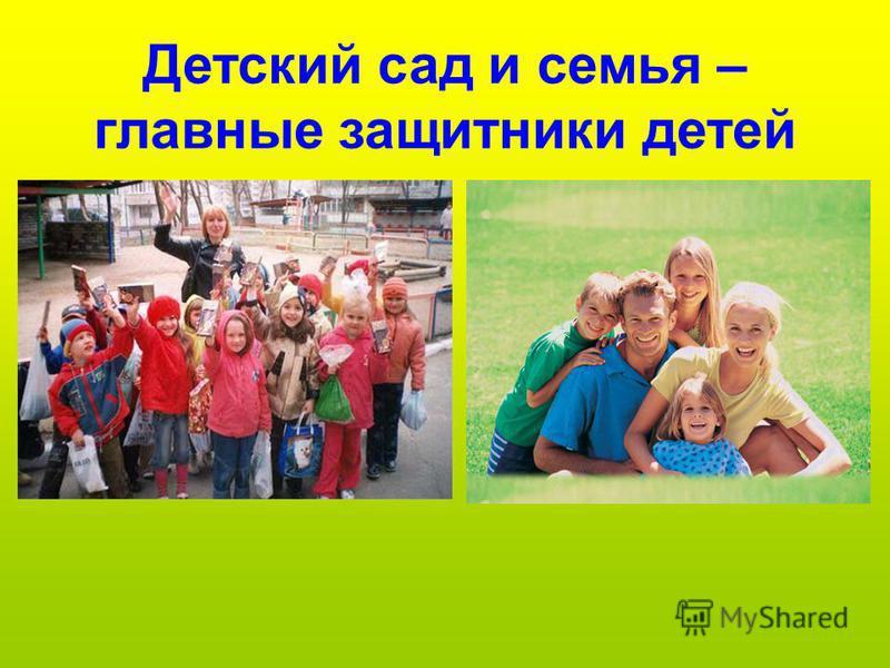 Детский сад и семья – главные защитники детей