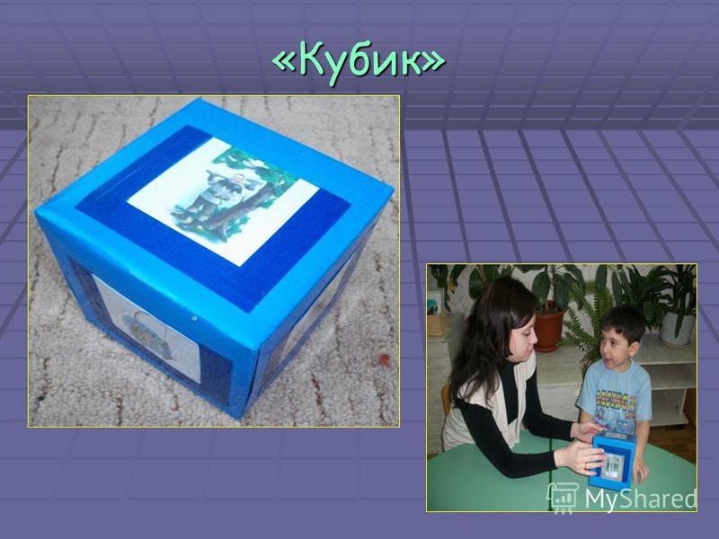 «Кубик»
