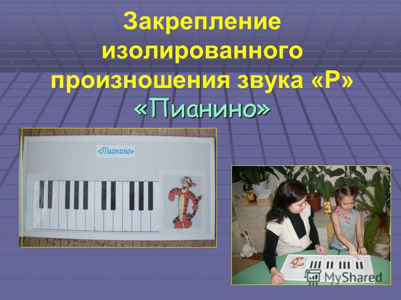 «Пианино» Закрепление изолированного произношения звука «Р» «Пианино»